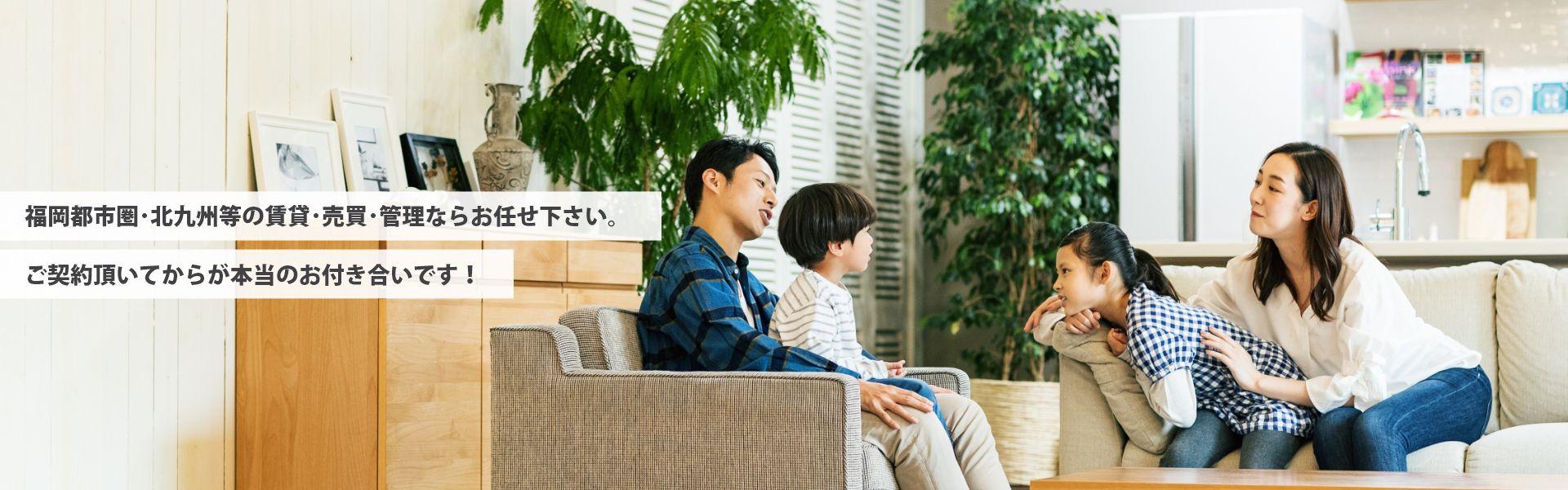 福岡都市圏・北九州等の賃貸・売買・管理ならお任せ下さい。