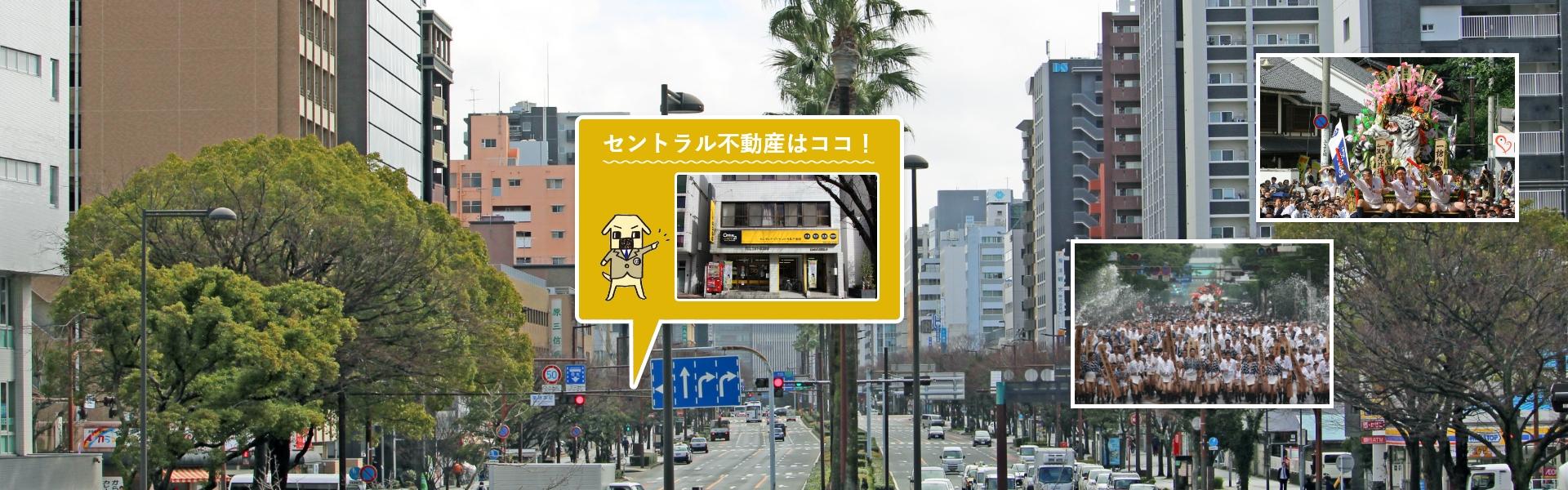 きっと見つかる納得の住まい 福岡都市圏・北九州等の賃貸・売買・管理ならお任せ下さい!